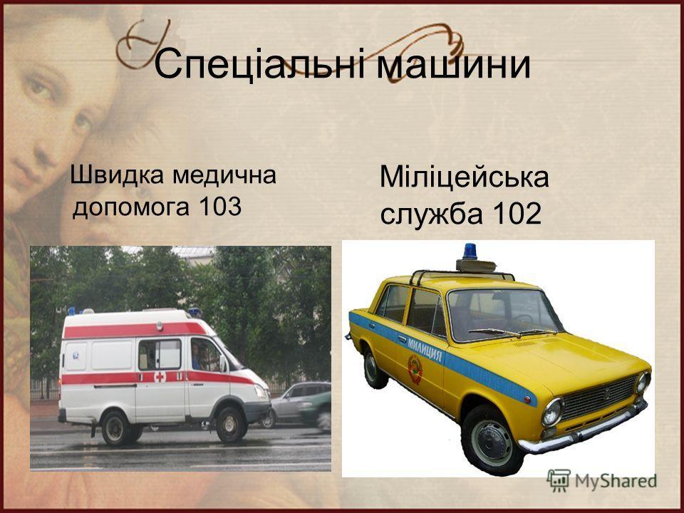 Спеціальні машини Швидка медична допомога 103 Міліцейська служба 102