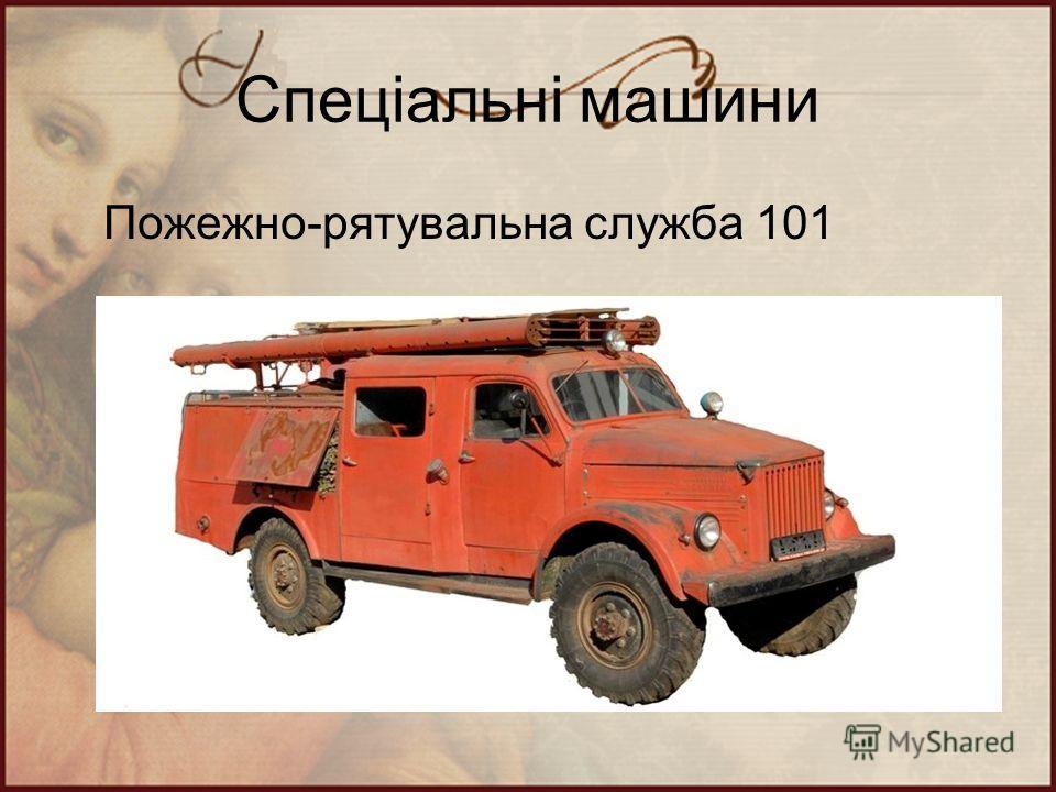 Спеціальні машини Пожежно-рятувальна служба 101