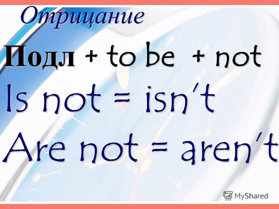 Отрицание Подл + to be + not Is not = isnt Are not = arent