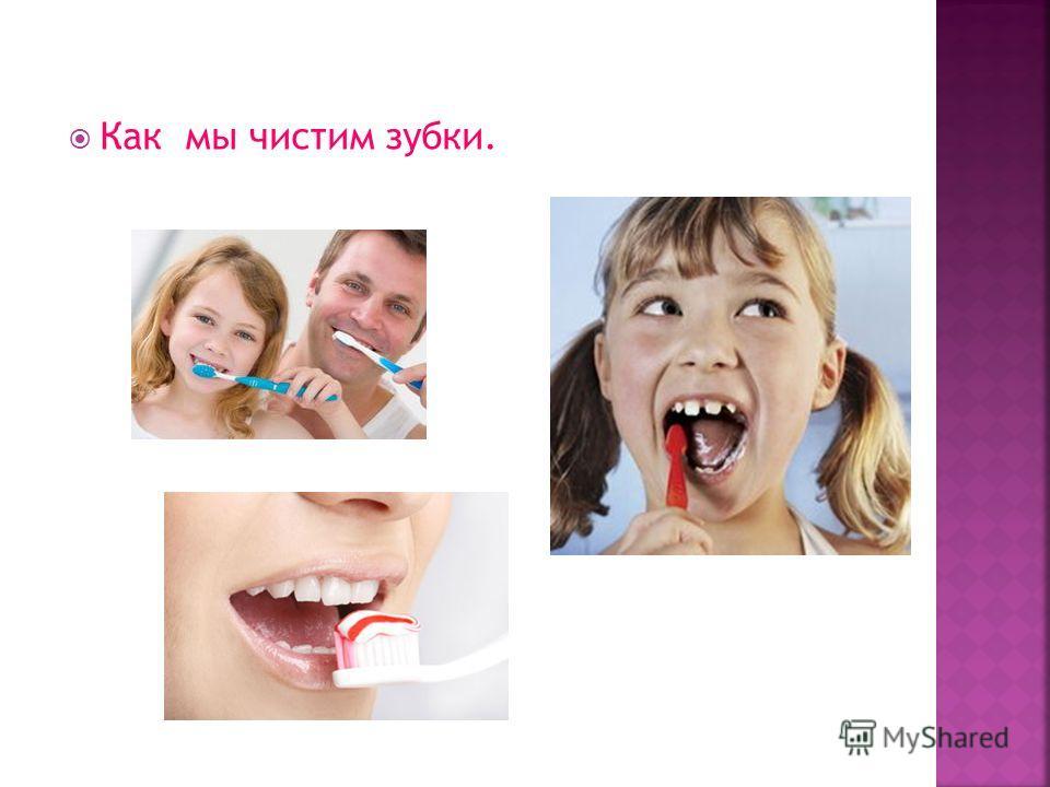 Вопрос о необходимости чистки зубов человек стал задавать себе очень давно, не раньше того, когда у него появились зубы, и не позже того, как он стал принимать пищу. Частицы еды застревали между зубов, разлагались, и человеку пришлось придумать что-т