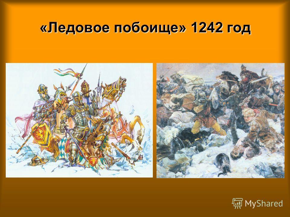 «Ледовое побоище» 1242 год