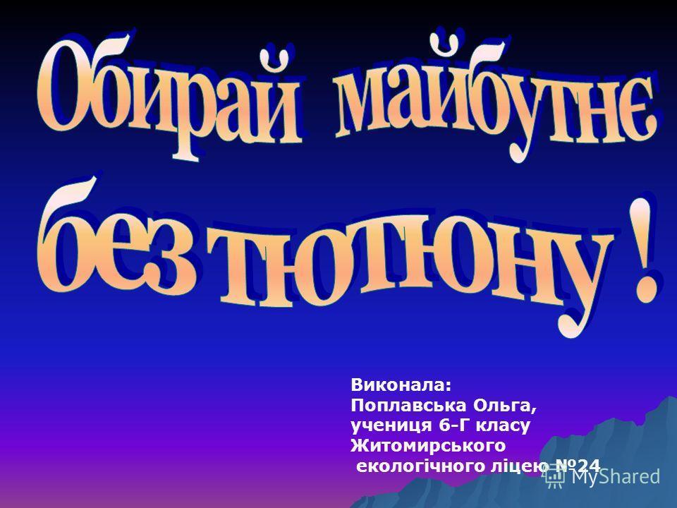 Виконала: Поплавська Ольга, учениця 6-Г класу Житомирського екологічного ліцею 24