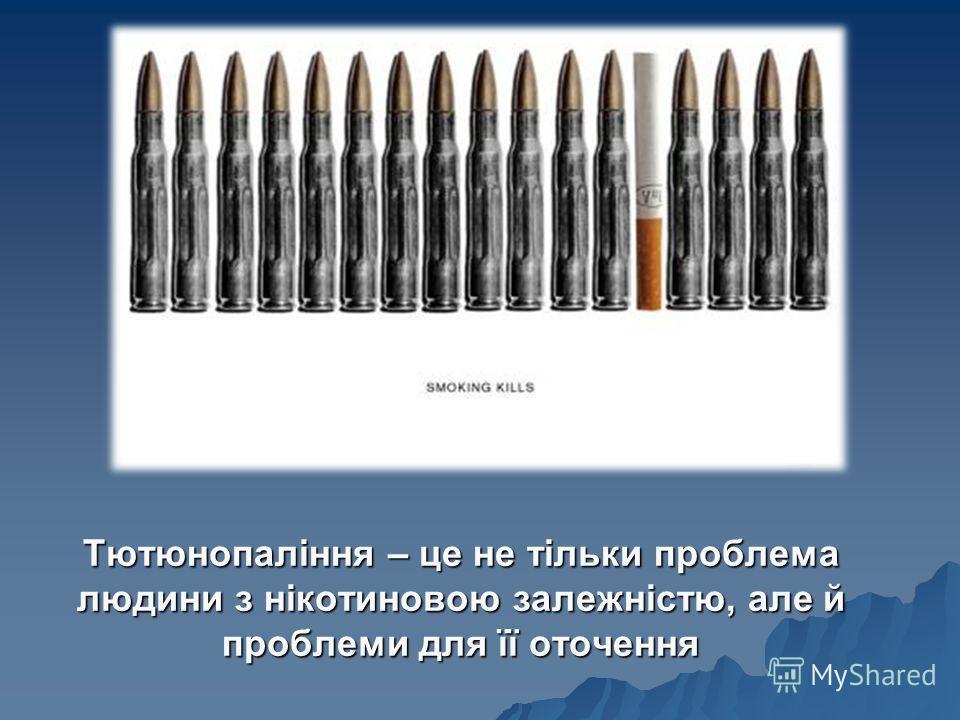 Тютюнопаління – це не тільки проблема людини з нікотиновою залежністю, але й проблеми для її оточення