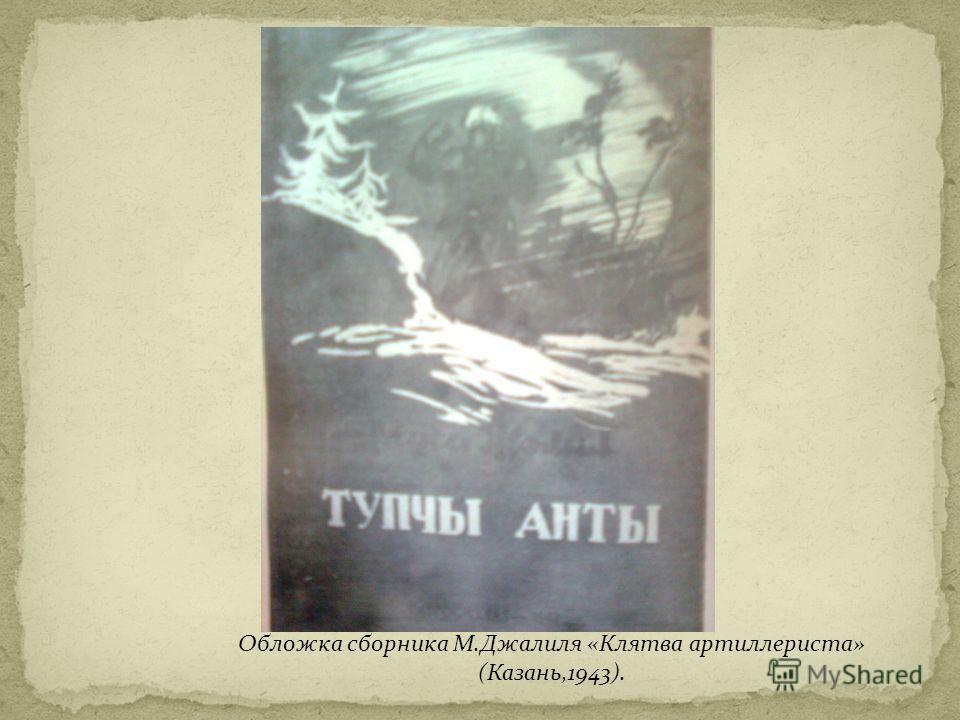 Обложка сборника М.Джалиля «Клятва артиллериста» (Казань,1943).