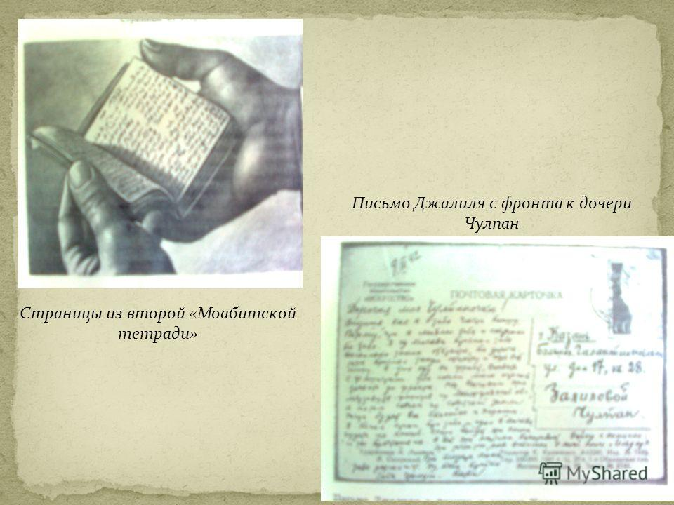 Страницы из второй «Моабитской тетради» Письмо Джалиля с фронта к дочери Чулпан