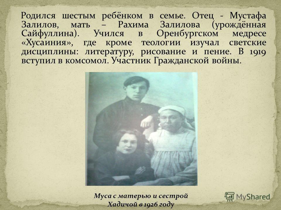 Родился шестым ребёнком в семье. Отец - Мустафа Залилов, мать – Рахима Залилова (урождённая Сайфуллина). Учился в Оренбургском медресе «Хусаиния», где кроме теологии изучал светские дисциплины: литературу, рисование и пение. В 1919 вступил в комсомол