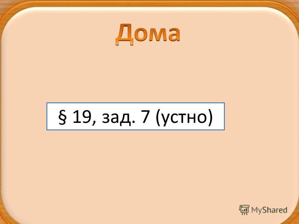 § 19, зад. 7 (устно)