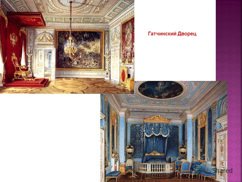 Гатчинский Дворец.