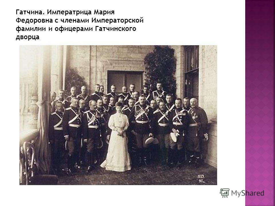 Гатчина. Императрица Мария Федоровна с членами Императорской фамилии и офицерами Гатчинского дворца