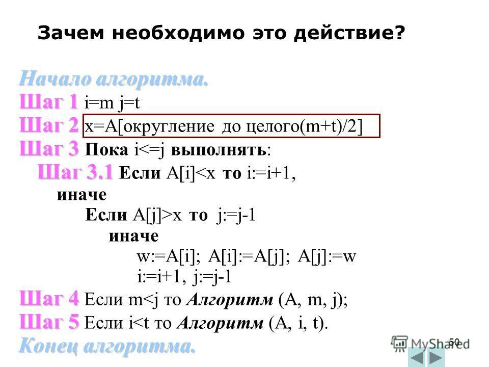 50 Начало алгоритма. Шаг 1 Шаг 1 i=m j=t Шаг 2 Шаг 2 x=A[округление до целого(m+t)/2] Шаг 3 Шаг 3 Пока i