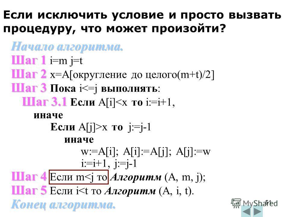 51 Начало алгоритма. Шаг 1 Шаг 1 i=m j=t Шаг 2 Шаг 2 x=A[округление до целого(m+t)/2] Шаг 3 Шаг 3 Пока i
