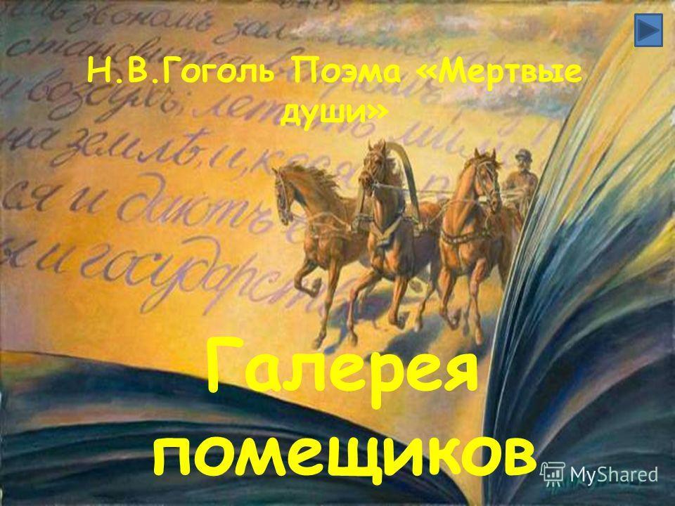 Галерея помещиков Н.В.Гоголь Поэма «Мертвые души»