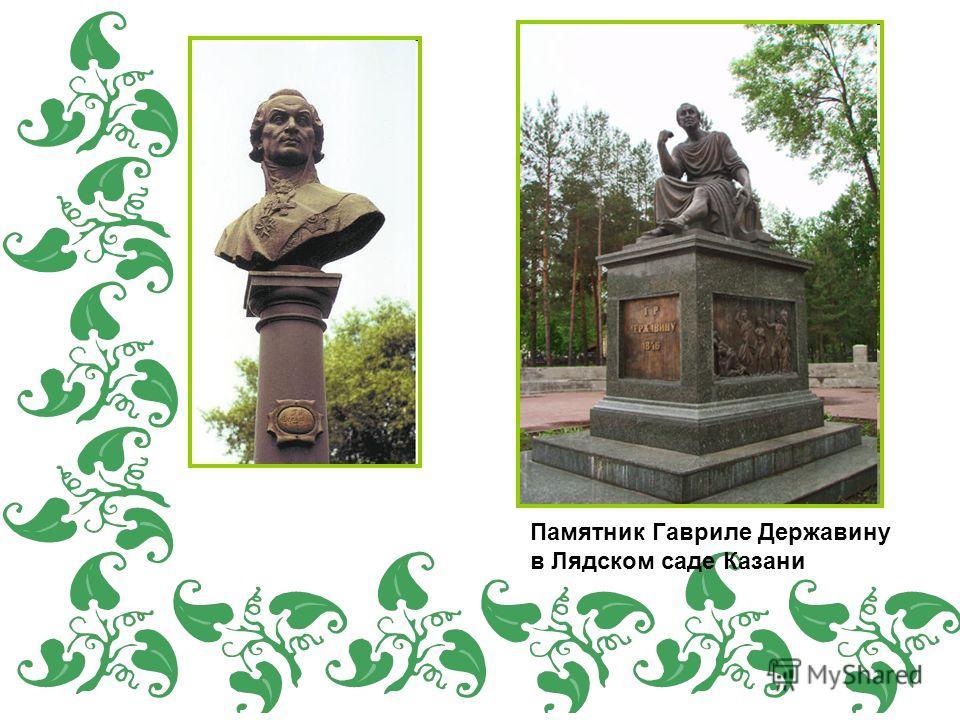 Памятник Гавриле Державину в Лядском саде Казани
