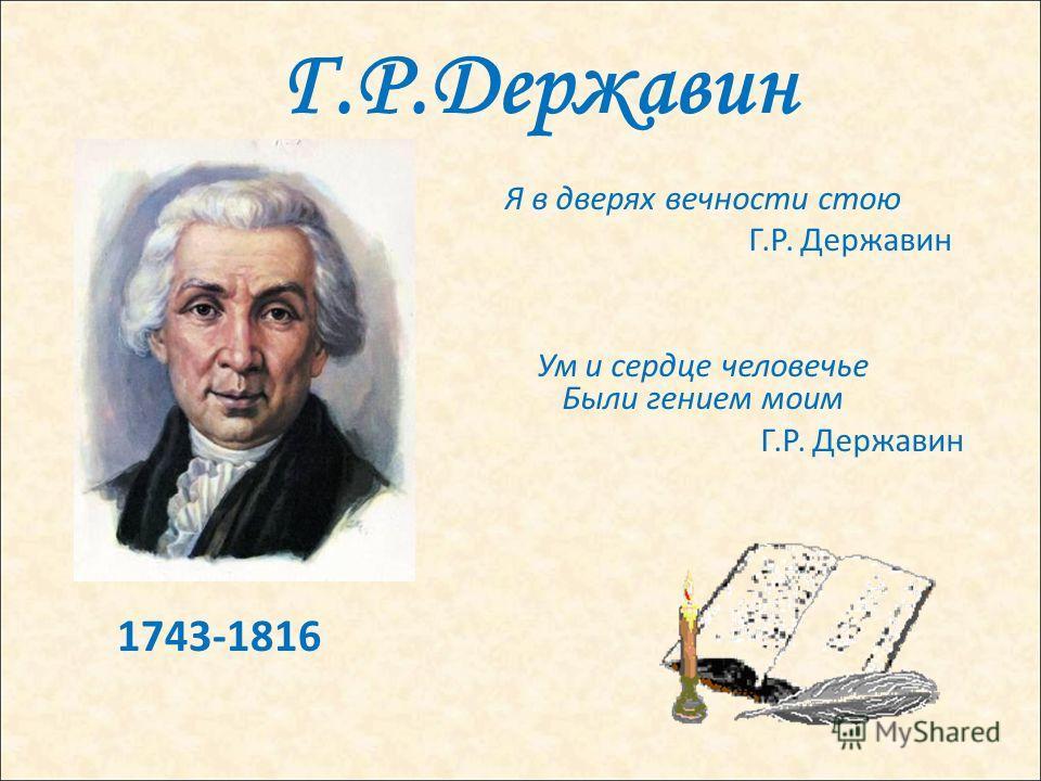Я в дверях вечности стою Г.Р. Державин Ум и сердце человечье Были гением моим Г.Р. Державин 1743-1816