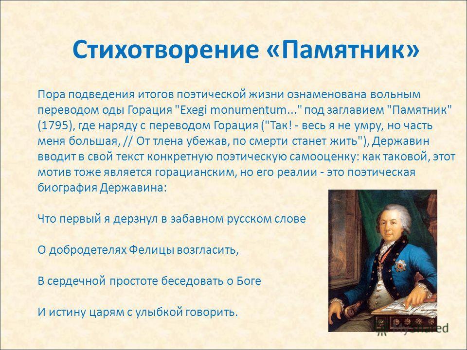 Пора подведения итогов поэтической жизни ознаменована вольным переводом оды Горация