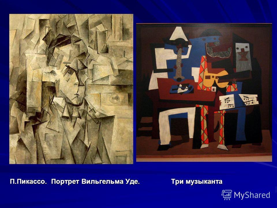 П.Пикассо. Портрет Вильгельма Уде. Три музыканта