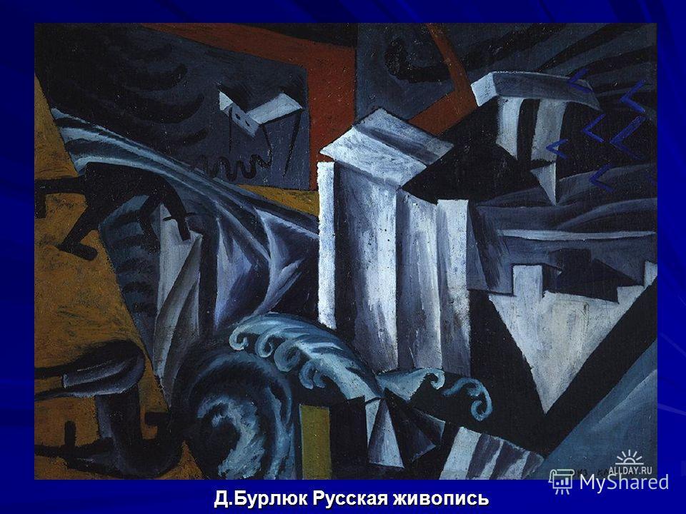 Д.Бурлюк Русская живопись