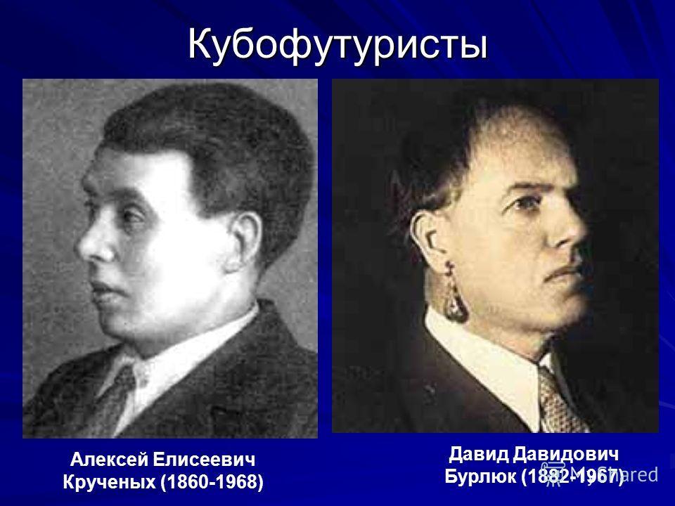 Кубофутуристы Алексей Елисеевич Крученых (1860-1968) Давид Давидович Бурлюк (1882-1967)