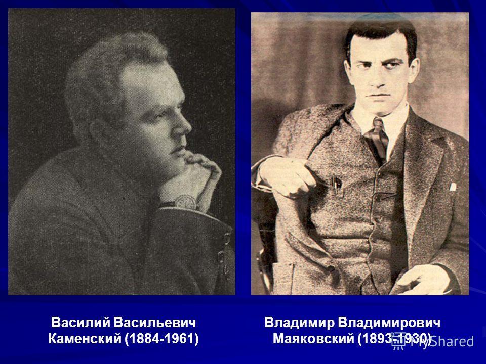 Василий Васильевич Каменский (1884-1961) Владимир Владимирович Маяковский (1893-1930)