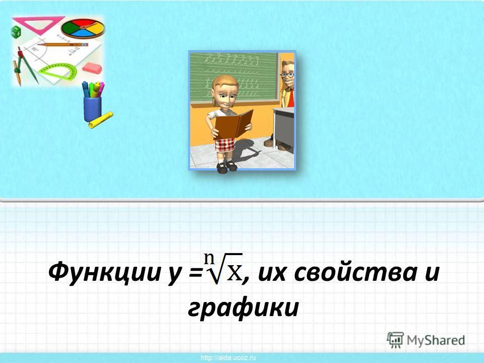 Функции у =, их свойства и графики