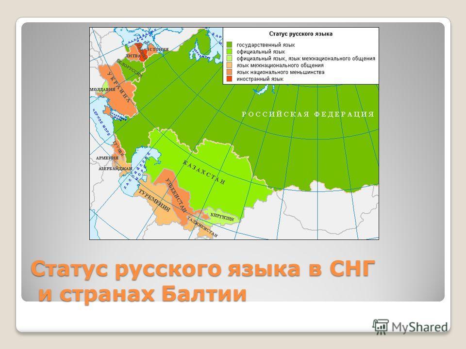 Статус русского языка в СНГ и странах Балтии