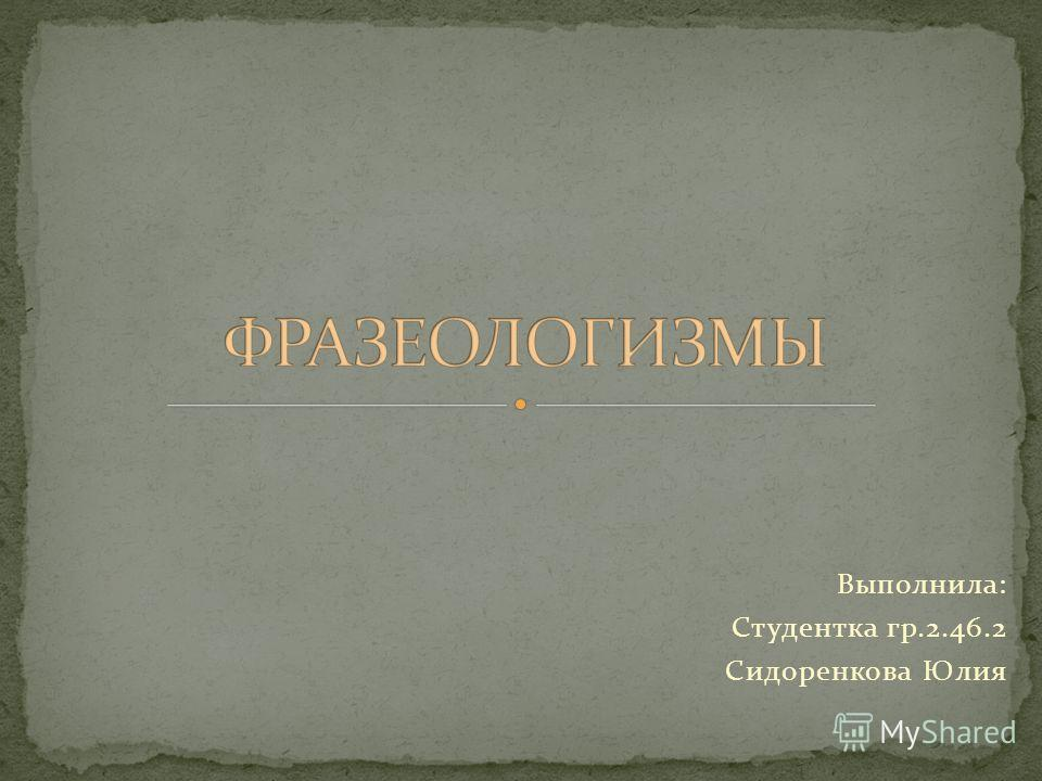 Выполнила: Студентка гр.2.46.2 Сидоренкова Юлия