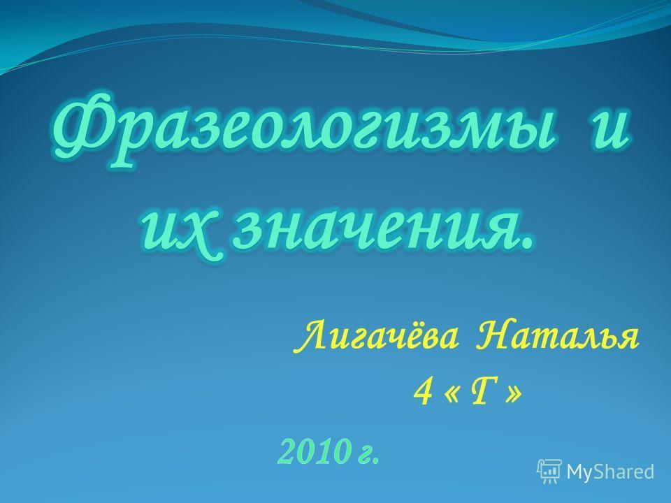 Лигачёва Наталья 4 « Г »