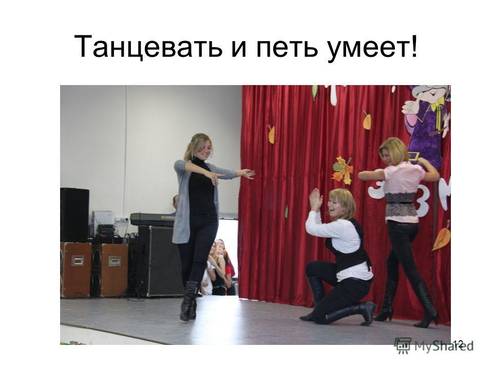 Танцевать и петь умеет! 12