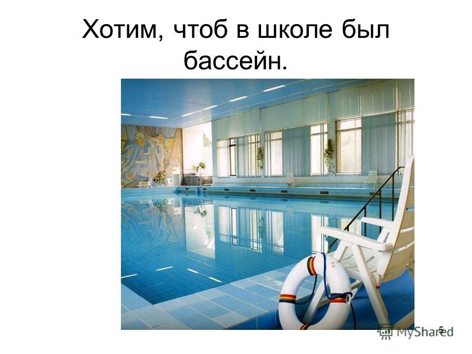 Хотим, чтоб в школе был бассейн. 5