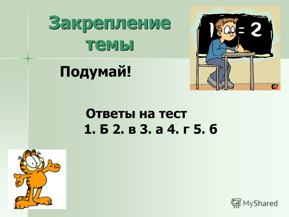 Закрепление темы Подумай! Ответы на тест 1. Б 2. в 3. а 4. г 5. б