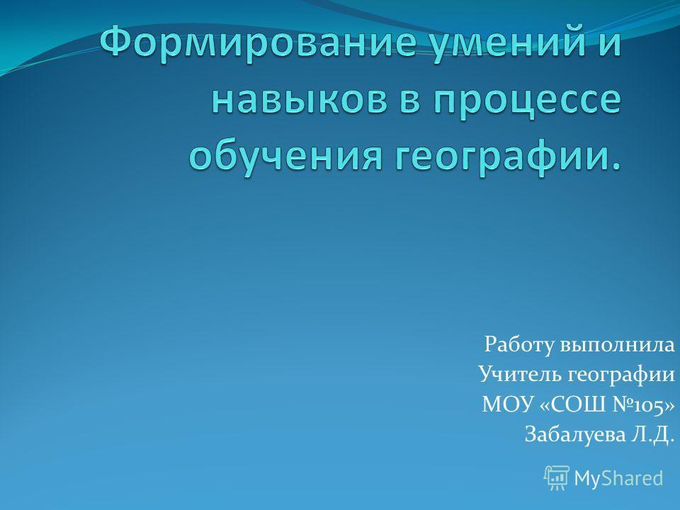 Работу выполнила Учитель географии МОУ «СОШ 105» Забалуева Л.Д.