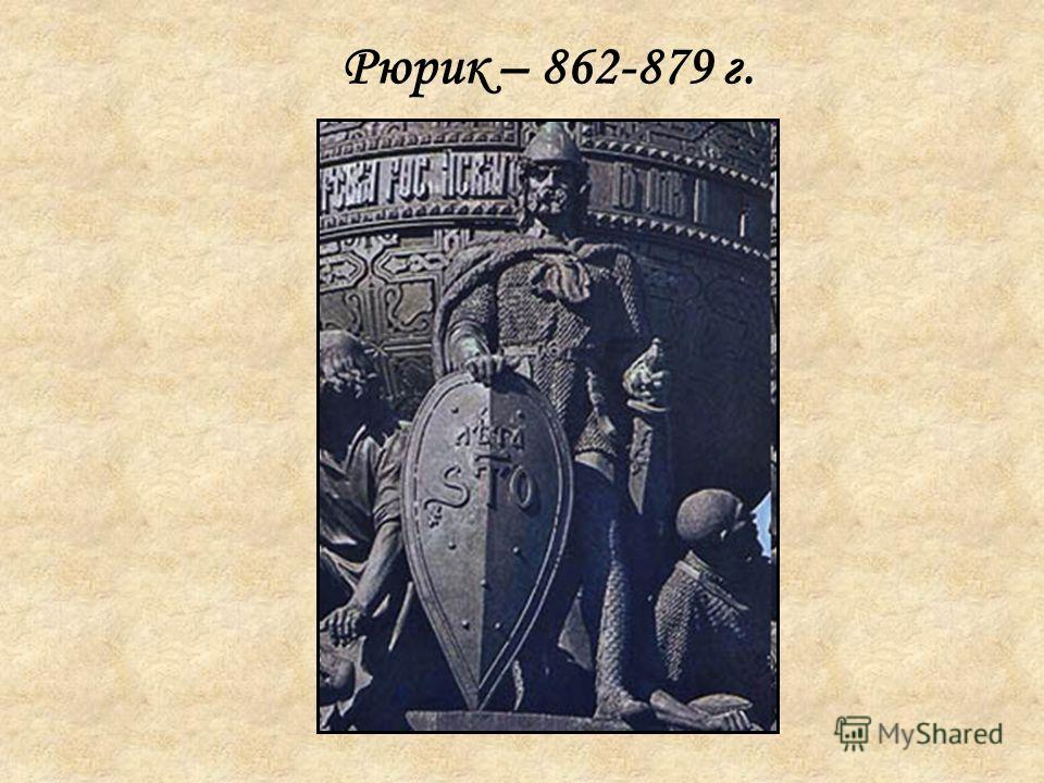 Рюрик – 862-879 г.