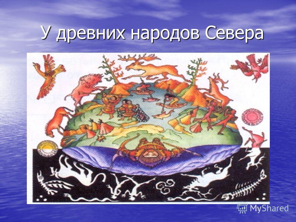 У древних народов Севера У древних народов Севера