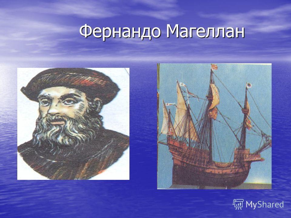 Фернандо Магеллан Фернандо Магеллан