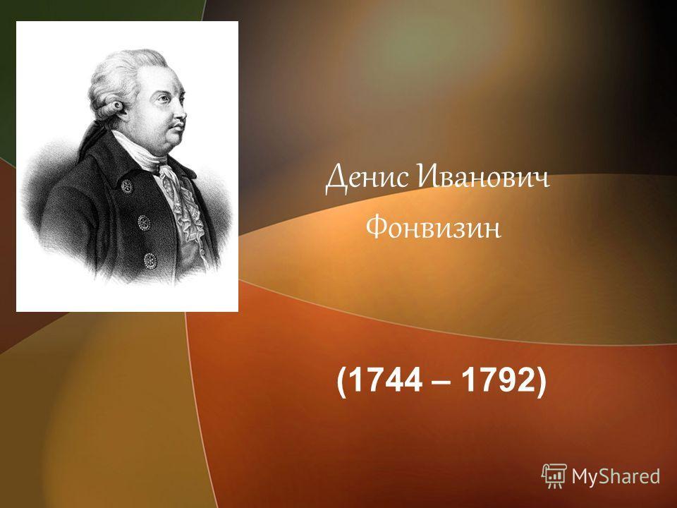 Денис Иванович Фонвизин (1744 – 1792)