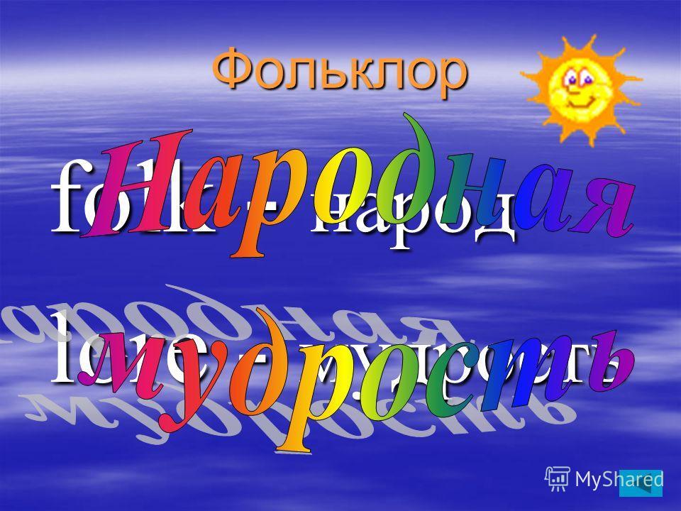 Фольклор folk - народ lore - мудрость