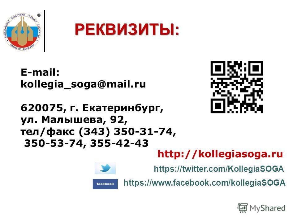 E-mail: kollegia_soga@mail.ru 620075, г. Екатеринбург, ул. Малышева, 92, тел/факс (343) 350-31-74, 350-53-74, 355-42-43 РЕКВИЗИТЫ: http://kollegiasoga.ru https://twitter.com/KollegiaSOGA https://www.facebook.com/kollegiaSOGA
