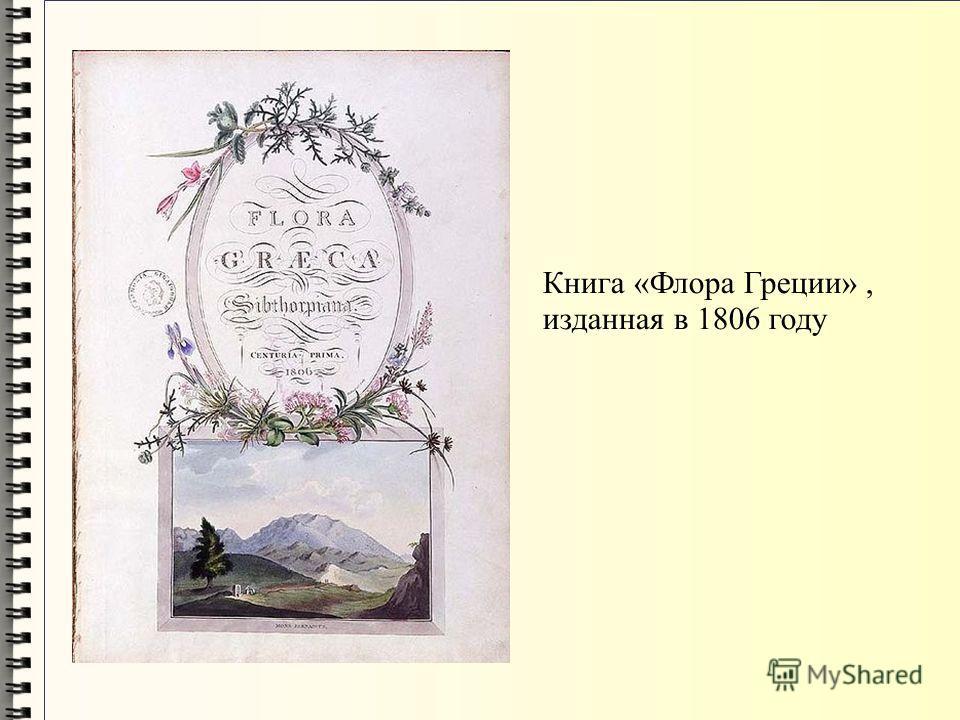 Книга «Флора Греции», изданная в 1806 году