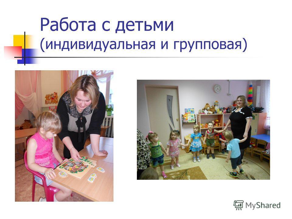Работа с детьми (индивидуальная и групповая)