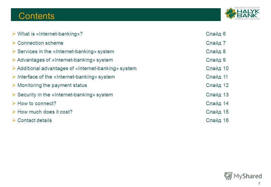 2 Contents What is «Internet-banking»?Слайд 6 Connection schemeСлайд 7 Services in the «Internet-banking» systemСлайд 8 Advantages of «Internet-banking» systemСлайд 9 Additional advantages of «Internet-banking» systemСлайд 10 Interface of the «Intern