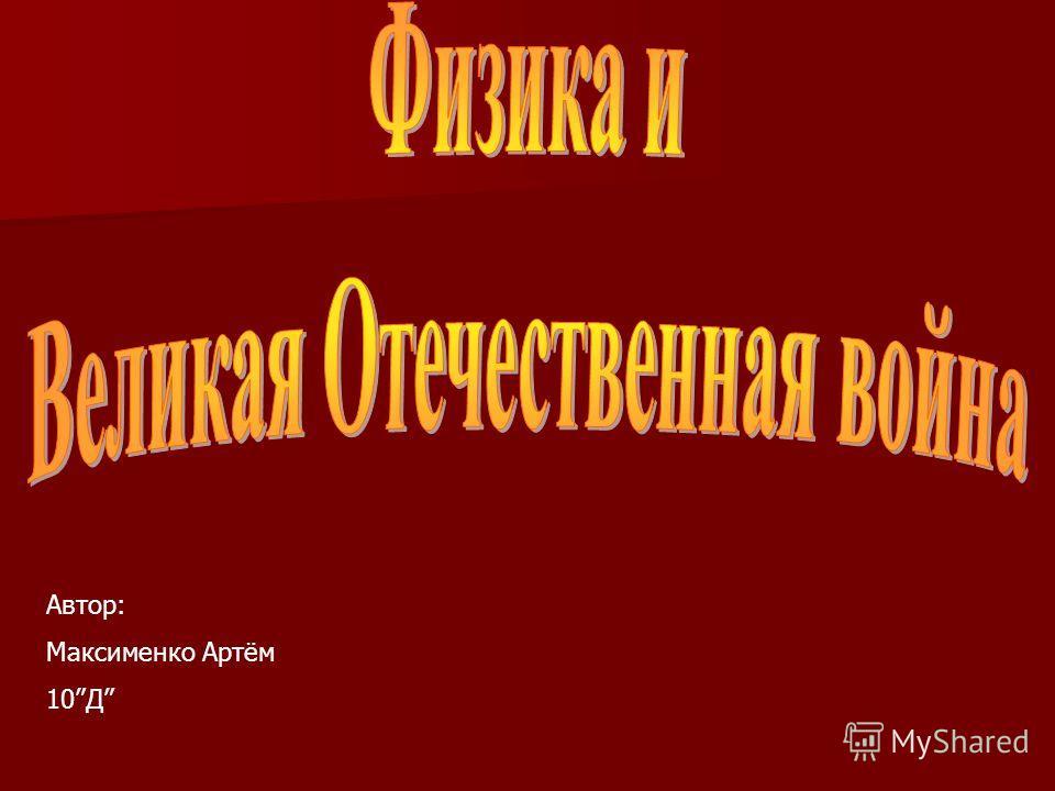 Автор: Максименко Артём 10Д