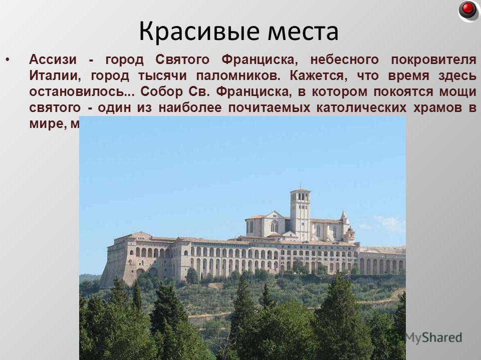 Ассизи город святого франциска