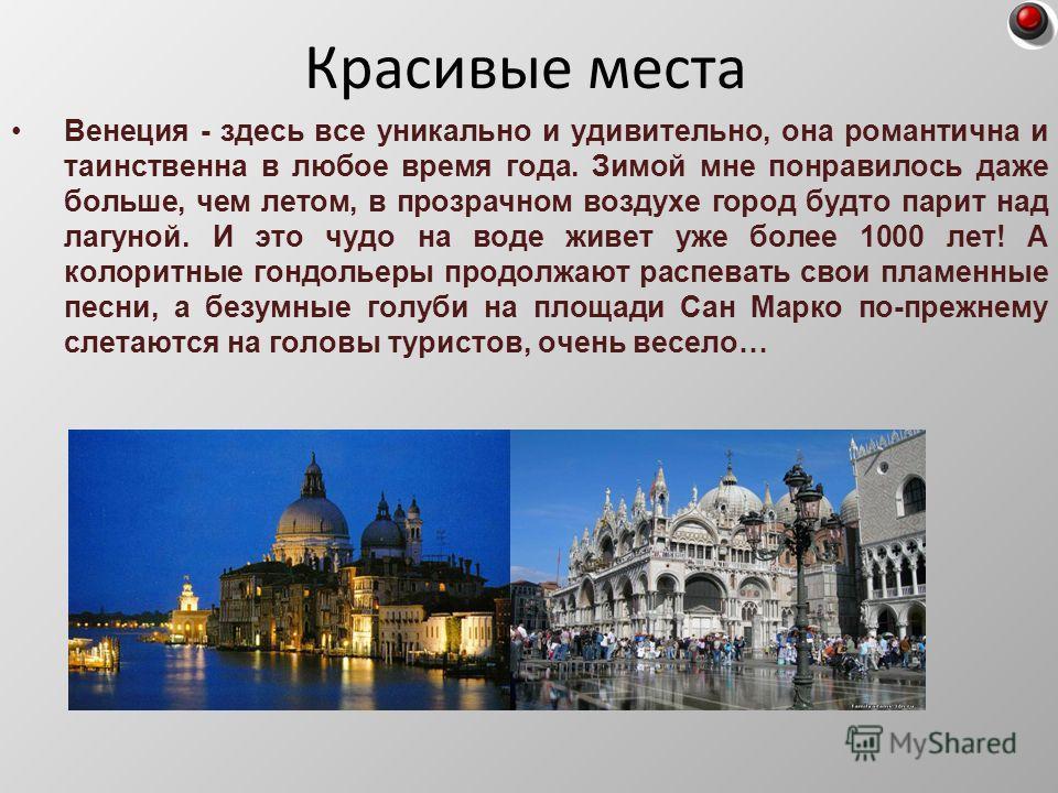 Венеция - здесь все уникально и удивительно, она романтична и таинственна в любое время года. Зимой мне понравилось даже больше, чем летом, в прозрачном воздухе город будто парит над лагуной. И это чудо на воде живет уже более 1000 лет! А колоритные