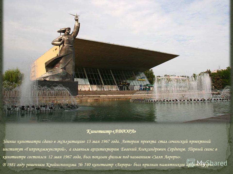 Здание кинотеатра сдано в эксплуатацию 13 мая 1967 года. Автором проекта стал сочинский проектный институт «Гипрокоммунстрой», а главным архитектором Евгений Александрович Сердюков. Первый сеанс в кинотеатре состоялся 12 мая 1967 года, был показан фи
