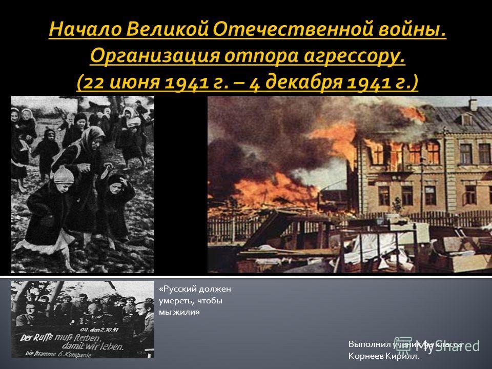 Выполнил ученик 9а класса Корнеев Кирилл. «Русский должен умереть, чтобы мы жили»