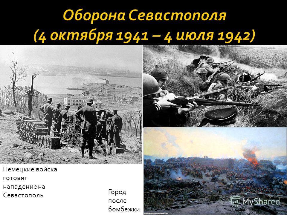 Немецкие войска готовят нападение на Севастополь Город после бомбежки