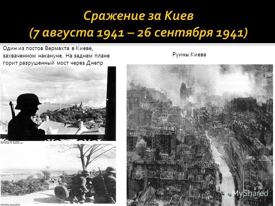Один из постов Вермахта в Киеве, захваченном накануне. На заднем плане горит разрушенный мост через Днепр Руины Киева