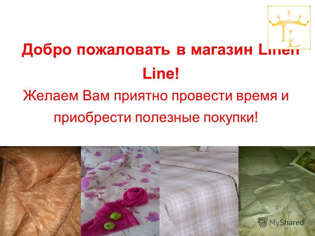 Добро пожаловать в магазин Linen Line! Желаем Вам приятно провести время и приобрести полезные покупки!