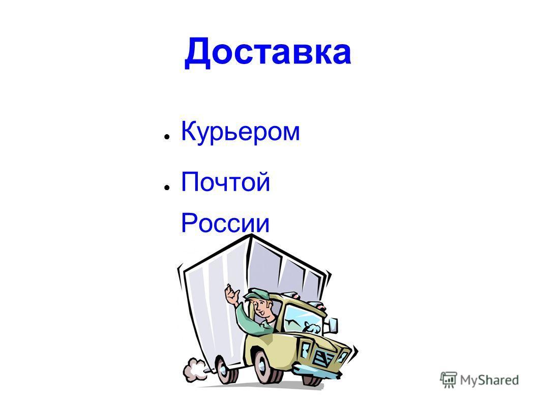 Доставка Курьером Почтой России