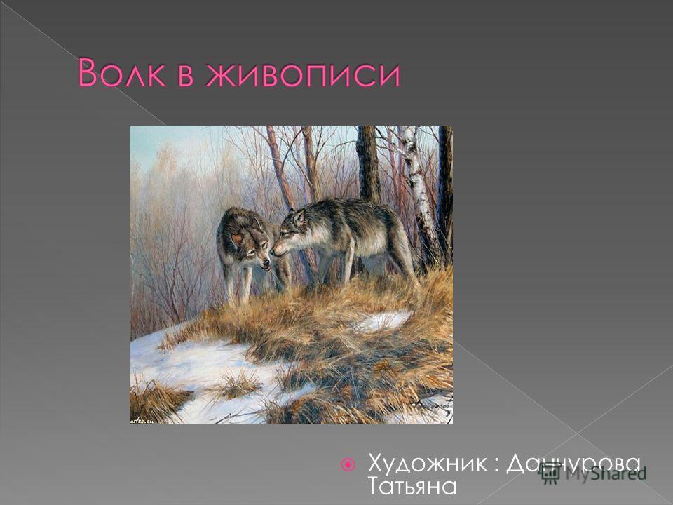 Художник : Данчурова Татьяна